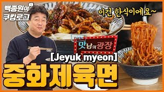 Making 1 serving of Junghwa jeyukmyeon ㅣ Paik's Cooking Log