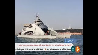 Iran IRGC Martyr Nazeri fast cruising SWATH vessel, Coast guards گشت ساحلي سپاه شاخاب پارس