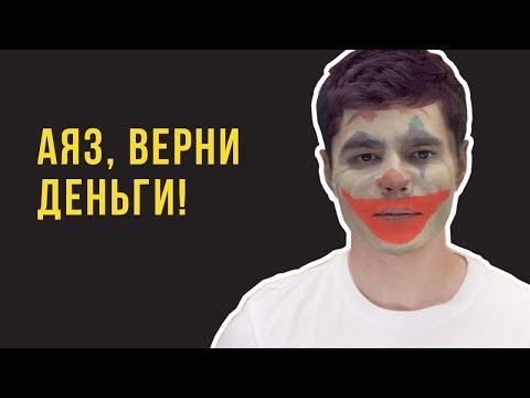 ВСЯ ПРАВДА О ФРАНШИЗЕ АЯЗА ШАБУТДИНОВА