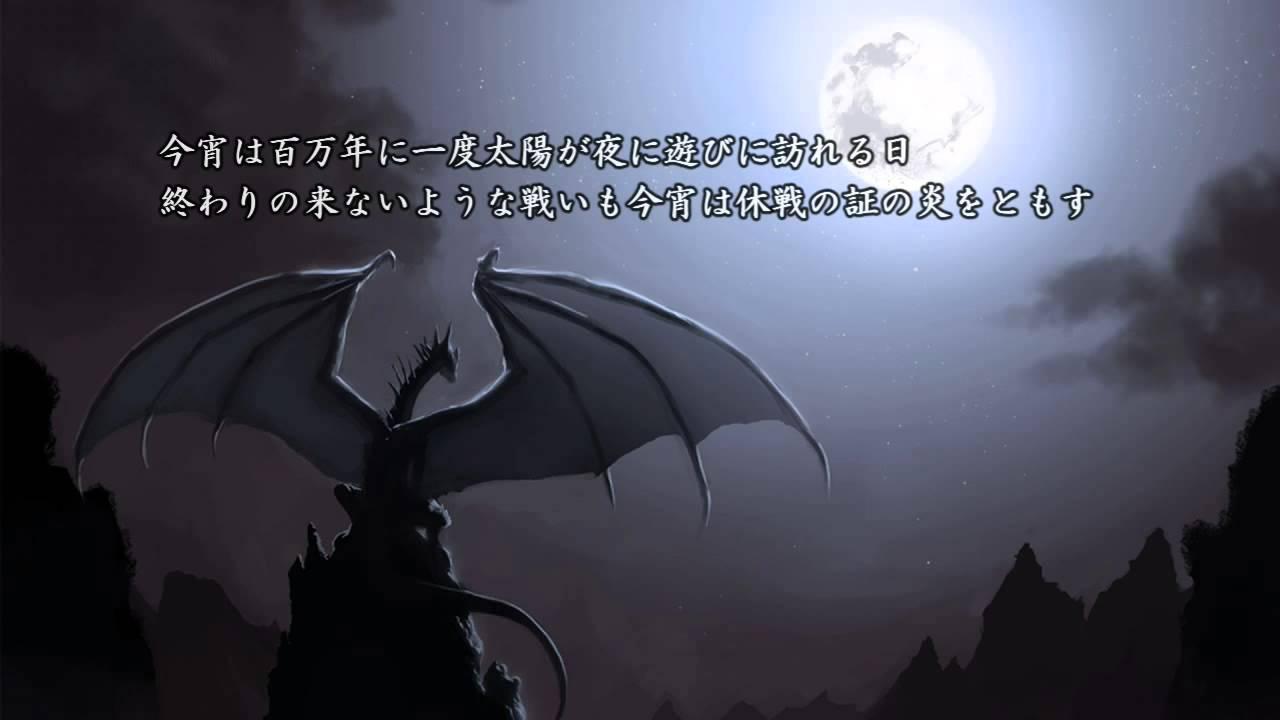 合唱曲「Dragon Night(ドラゴン...