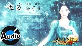 郁可唯 - 遠方 (官方歌詞版) - 電視劇「古劍奇譚」片尾曲