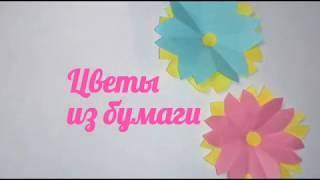 МК, Цветы из бумаги своими руками, просто и быстро, оригами