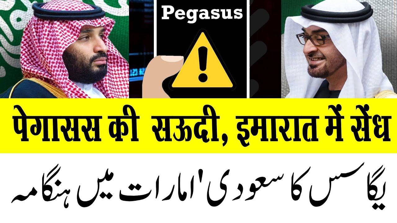 EP-1679; पेगासस की  सऊदी, इमारात में सेंध! Pegasus Inflicted Saudi, UAE !