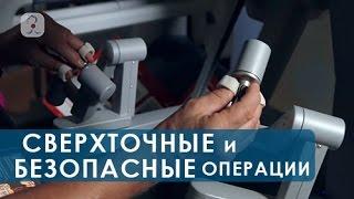Роботизированные операции в Москве.Преимущества проведения роботизированных операций.