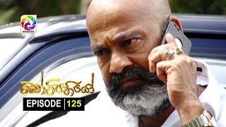 Kotipathiyo Episode 125 කෝටිපතියෝ  | සතියේ දිනවල රාත්රී  9.00 ට . . . Thumbnail