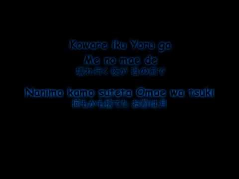 Dir En Grey - Lotus [Lyrics]