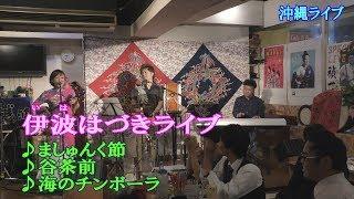 伊波はづき「♪ましゅんく節/谷茶前/海のチンボーラ」(2018)with 城間竜太 & 名嘉太一郎