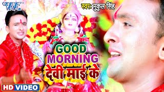 देवी गीत I #Video - गुड मॉर्निंग देवी माई के #Mukul Singh I Good Morning Devi Mai Ke I Bhakti Song