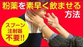 赤ちゃん:粉薬(こな薬)を素早く飲ませる方法 三宅梢子 動画 10