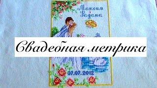 Свадебная метрика - Vervaco