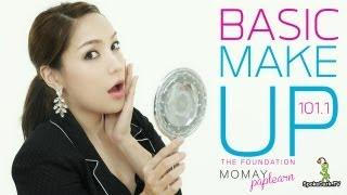 โมเมพาเพลิน - Basic Makeup 101.1 (The Foundation)