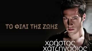 """Χristos Χatzinasios """"To fili tis zois"""" (audio)"""