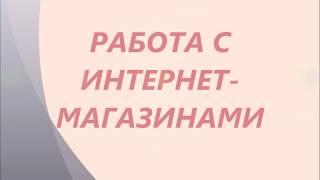 """СДО-1. Мастер-класс по компьютерной грамотности """"Работа с Интернет-магазинами"""""""
