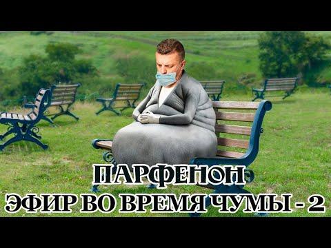 ЭФИР ВО ВРЕМЯ ЧУМЫ-2 - Видео онлайн