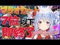 【マリオカート8DX】新年明るく迎えたい!7位以下即終了ぺこ!【ホロライブ/兎田ぺこら】