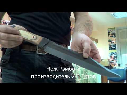 Нож Рэмбо 2  производства А.Титова