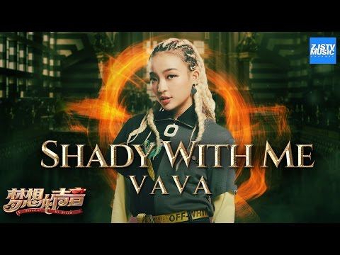 [ CLIP ] VaVa《Shady With Me》《梦想的声音》第7期 20161216 /浙江卫视官方HD/