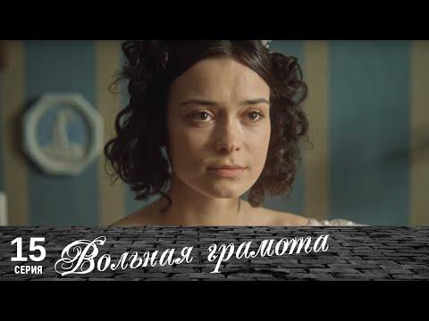 Вольная грамота | 15 серия | Русский сериал