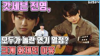 【ENG】갓세븐 진영, 모두가 놀란 연기 열정? 크게 화제인 이유 GOT7 Jinyoung, everyone…