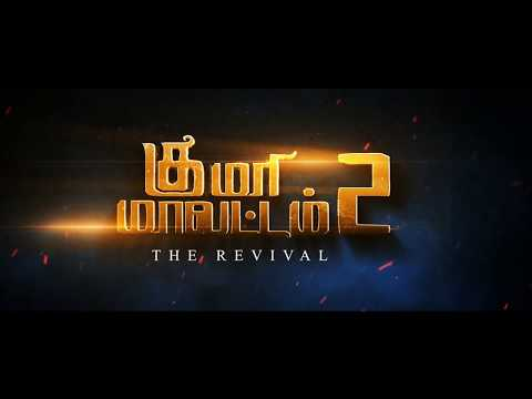 Kumari Maavattam - 2 Official Trailer (4k)   Vishnu Bharath   Subash Kannan