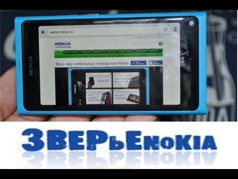 Nokia N9 Браузер (Интернет)