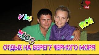 Vlog: Отдых с палатками на берегу черного моря(Всем привет! Добро пожаловать на наш совместный канал Allan plus Alina Это видео с нашего отпуска. Собрали хорошую..., 2014-09-11T11:57:24.000Z)