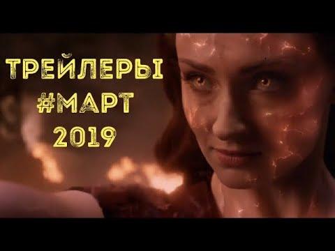 Новые трейлеры #Март 2019. Новинки кино. Что посмотреть?
