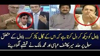 kashif funny tweet on bilawal- Kashif Abbasi Hilarious Response On Bilawal Bhutto