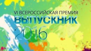 """VI Всероссийская премия """"Выпускник 2016"""" (Архивный фильм )"""