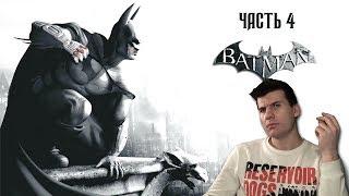 ЖЕНЩИНА КОШКА и БЕЙН ► Прохождение 4 ► Batman: Arkham City