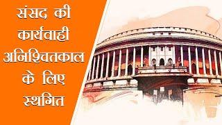 Parliament Diaries । जब सदन में अचानक पहुंचे PM मोदी । Loksabha and Rajyasabha Updates
