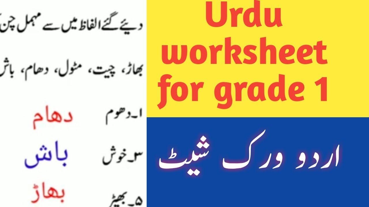 small resolution of Urdu worksheet grade 1/urdu workshet#1/اردو ورک شیٹ - YouTube