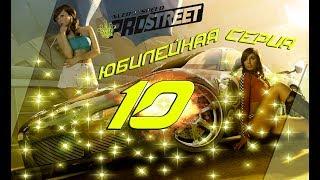 Юбилейная серия по Прохождению Need For Speed ProStreet #10