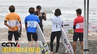 [国际财经报道] 日本:世界冲浪运动会 | CCTV财经