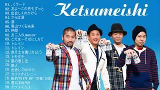 ケツメイシが2018 ♪ღ♫  年に最高のヒットを記録 ケツメイシのベストソング『 ケツノポリス 』『 手紙〜未来〜 』》