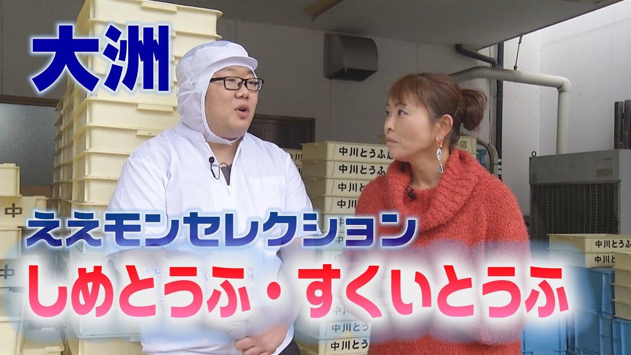 しめとうふ・すくいとうふ【大洲ええモンセレクション】