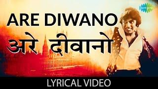 Are Deewano with lyrics | अरे दीवानो गाने के बोल | Don | Amitabh Bachchan, Zeenat Aman