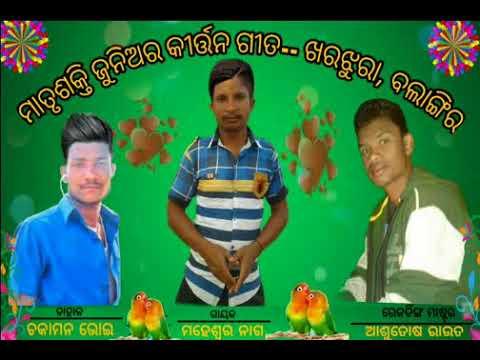 Matru Shakti junior Kirtan Geet..... Kharjhura, Balangir  😍😍😍