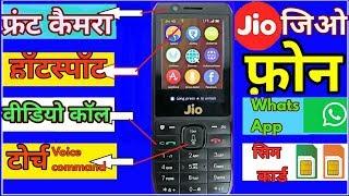 Jio Phone में व्हाट्सएप्,😊 WhatsApp in JioPhone, हॉटस्पॉट, फ्रंट कैमरा,वीडियो कालिंग,सब कुछ है दे