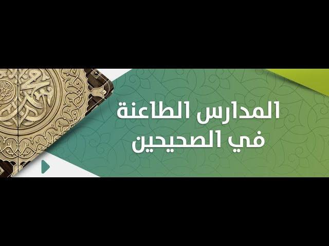 لماذا الهجوم على صحيح البخاري، لقاء مع الدكتور عبد الباري الأنصاري.
