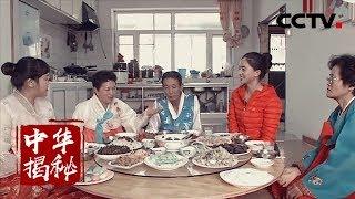《中华揭秘》安图朝鲜族人家 20180610   CCTV科教