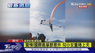 驚悚!國際風箏節意外 勾小女童捲上天