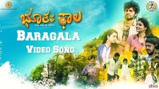 Baragala ( Song) Bhootha Kaala | Anand Ganesh, Rakshita Bangera | Pramod Surya | Sachin Baada