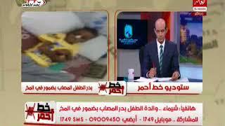 محمد موسى يناشد وزارة الصحة بعلاج طفل مصاب بضمور في المخ.. فيديو