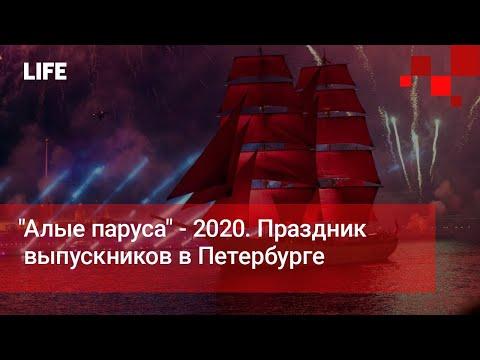 """""""Алые паруса"""" - 2020. Праздник выпускников в Петербурге"""