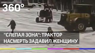 Трактор переехал женщину в Сургуте: видео