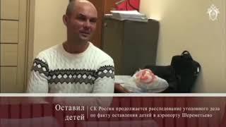 """Отцу, бросившего детей в Шереметьево, инкриминируют стать УК """"Истязание""""."""