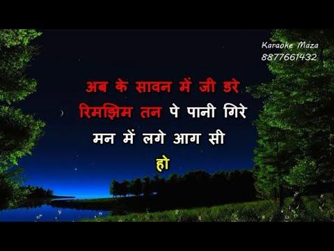 Ab Ke Sawan Mein Jee Dare - Karaoke - Jaise Ko Taisa - Kishore Kumar & Lata Mangeshkar