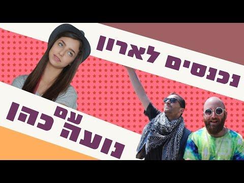 לאון & יואב נכנסים לארון של נועה כהן