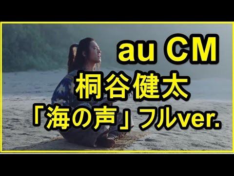 【CM】KDDI au CM「海の声」 フルver. 浦ちゃん(桐谷健太)
